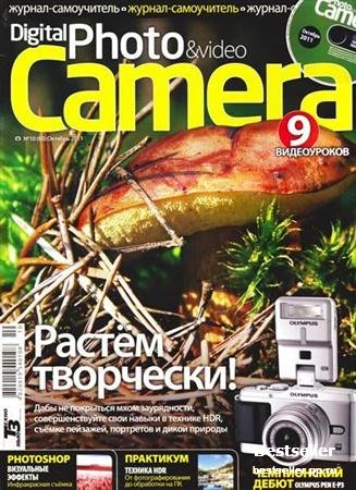Digital Photo & Video Camera №10 (октябрь 2011) + CD