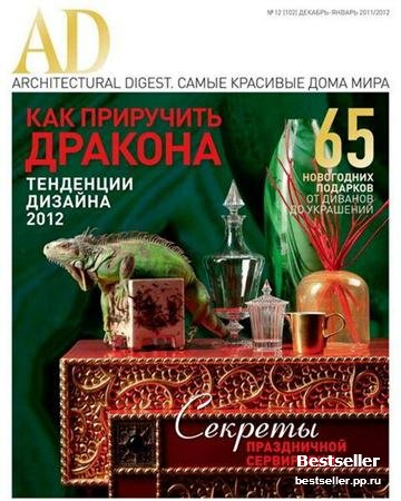 AD/Architectural Digest №12 (декабрь 2011 - январь 2012)