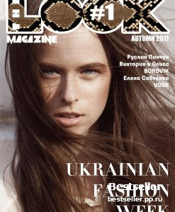 The Look magazine №1 (ноябрь 2011)