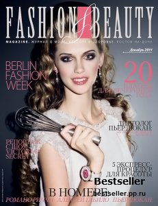 Fashion & Beauty №12 (декабрь 2011)