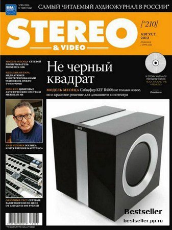 Stereo & Video №8 (август 2012)