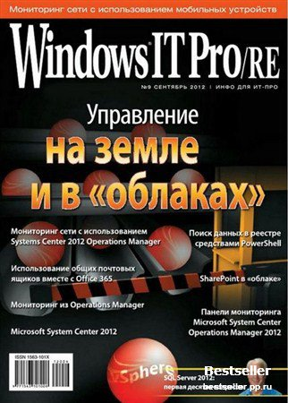 Windows IT Pro/RE №9 (сентябрь 2012)
