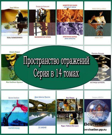 Пространство отражений. Серия в 14 томах (2004 – 2010) FB2, RTF, PDF