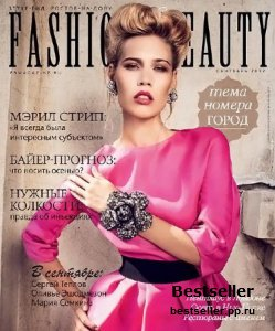 Fashion & Beauty №9 (сентябрь 2012)