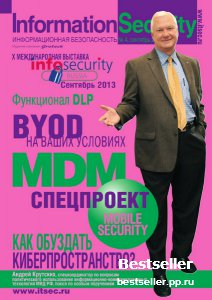Information Security №4 (сентябрь 2012)