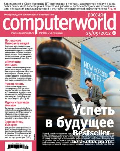 Computerworld №23 (сентябрь 2012) Россия