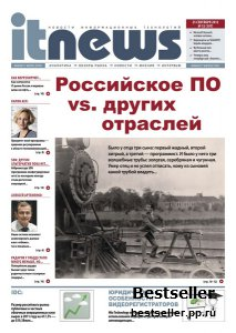 IT News №15 (сентябрь 2012)