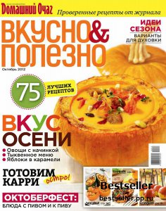 Вкусно и полезно №50 (октябрь 2012)
