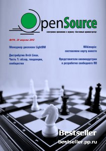 Open Source №114 (август 2012)