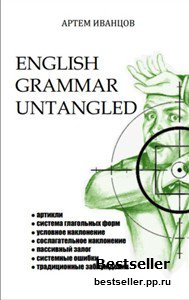 Иванцов Артем - English Grammar Untangled