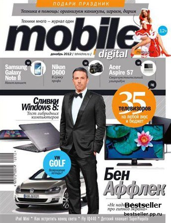 Mobile Digital Magazine №12 (декабрь 2012)