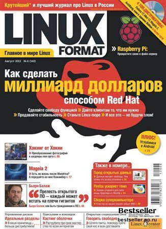 Linux Format №8 (160) август 2012
