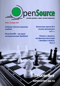 Open Source №124 (2013)