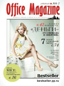 Office Magazine №6-7 (июнь-июль) 2013