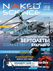 Naked Science №6 (август 2013) Россия