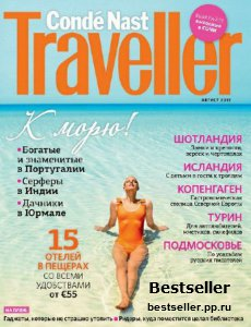 Conde Nast Traveller №8 (август 2013)
