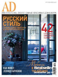 AD/Architectural Digest №11 (ноябрь 2013)