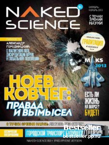 Naked Science №8 (октябрь-ноябрь 2013) Россия
