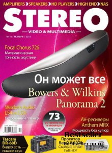 Stereo Video & Multimedia №11 (ноябрь 2013)