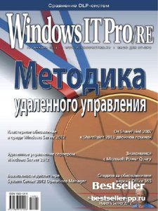 Windows IT Pro/RE №1 (январь 2014)