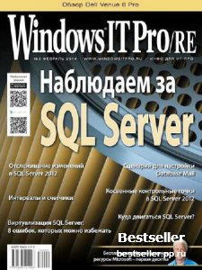 Windows IT Pro/RE №2 (февраль 2014)