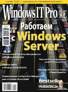 Windows IT Pro/RE №3 (март 2014)